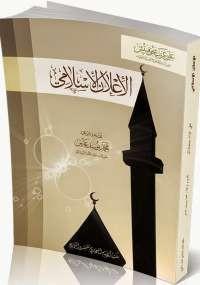 الإعلان الإسلامى - علي عزت بيگوفيتش