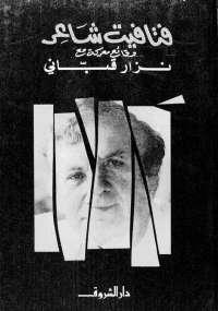 فتافيت شاعر - جهاد فاضل