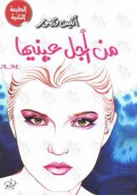 من أجل عينيها - أنيس منصور