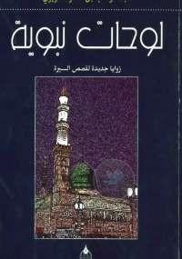 لوحات نبوية - عبد الوهاب بن ناصر الطريري