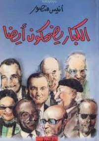 الكبار يضحكون أيضاً - أنيس منصور