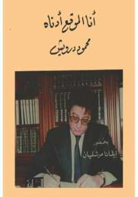 أنا الموقع أدناه محمود درويش - إيفانا مرشليان