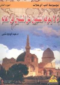 تحميل كتاب ما لا يعرفه المسلمون عن المسلمين فى العالم - الجزء الثانى ل عبد الودود شلبى pdf مجاناً | مكتبة تحميل كتب pdf