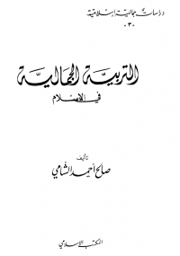 التربية الجمالية في الإسلام - صالح الشامي