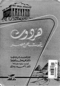هردوت يتحدث عن مصر - هيرودوت