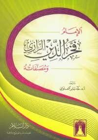 الإمام فخر الدين الرازى ومصنفاته - طه جابر العلوانى