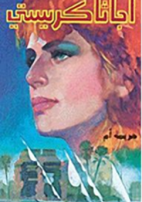 تحميل كتاب جريمة أم ل أجاثا كريستى pdf مجاناً | مكتبة تحميل كتب pdf