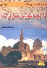 ما لا يعرفه المسلمون عن المسلمين فى العالم - الجزء الأول - عبد الودود شلبى