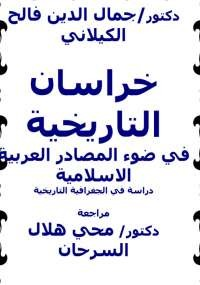 خراسان التاريخية فى ضوء المصادر العربية الإسلامية - جمال الدين فالح الكيلاني