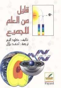 تحميل كتاب قليل من العلم للجميع ل كلود أليغر pdf مجاناً | مكتبة تحميل كتب pdf