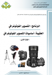 أساسيات التصوير الفوتوغرافي - المؤسسة العامة للتعليم الفني والتدريب المهني
