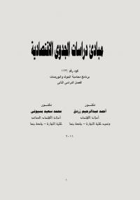 مبادئ دراسات الجدوى الإقتصادية - مجموعة مؤلفين