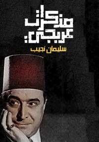 مذكرات عربجى - سليمان نجيب