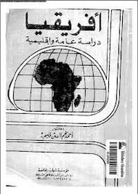 أفريقيا دراسة عامة وإقليمية - د. أحمد نجم الدين فلجة