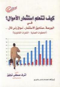 الإستثمار فى اسواق سوق المال - اشرف مصطفى توفيق