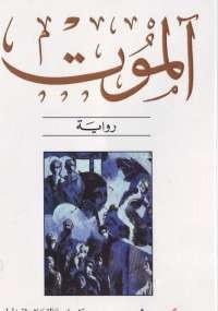 تحميل كتاب آلموت ل فلاديمير بارتول pdf مجاناً | مكتبة تحميل كتب pdf