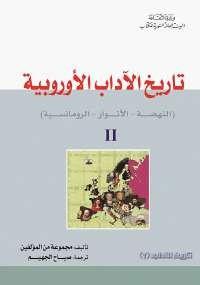 تاريخ الآداب الأوروبية - الجزء الثانى - مجموعة مؤلفين