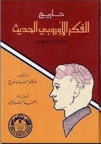 تاريخ الفكر الأوربي الحديث - رونالد سترومبرج