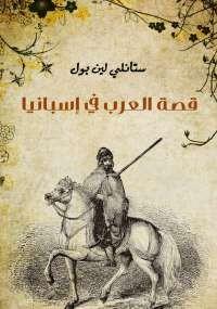 قصة العرب فى إسبانيا - ستانلى لين بول