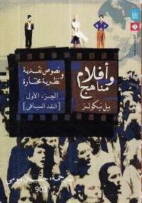 أفلام ومناهج - الجزء الأول - بيل نيكولز