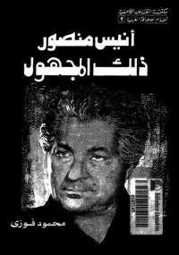 أنيس منصور ذلك المجهول - محمود فوزى
