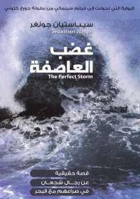 غضب العاصفة - سيباستيان جونغر