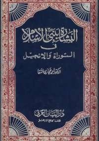 البشارة بنبى الإسلام فى التوراة والإنجيل - أحمد حجازى السقا
