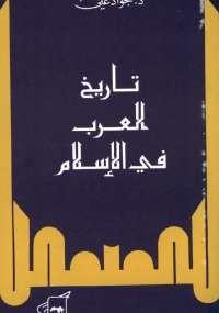 تاريخ العرب فى الإسلام - جواد على
