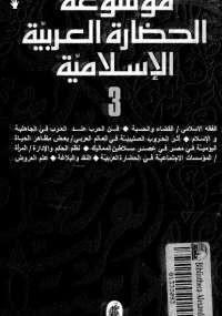 موسوعة الحضارة العربية الإسلامية - المجلد الثالث - مجموعة مؤلفين
