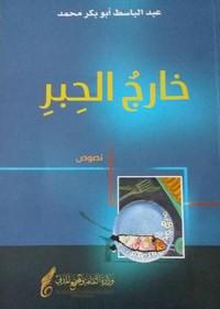 خارج الحبر - عبد الباسط أبو بكر محمد