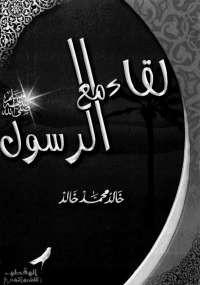 تحميل كتاب لقاء مع الرسول ل خالد محمد خالد pdf مجاناً | مكتبة تحميل كتب pdf