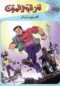 لغز البحر الميت - محمود سالم