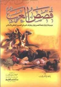 قصص العرب - الجزء الرابع - إبراهيم شمس الدين