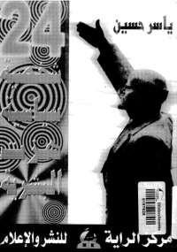 24 شخصية سياسية هزت البشرية - ياسر حسين