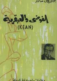 الفوضى والعبقرية - جان بول سارتر