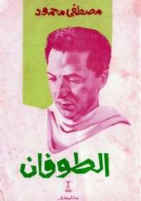 الطوفان - د. مصطفى محمود