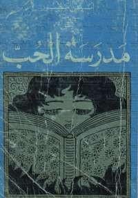 مدرسة الحب - أنيس منصور