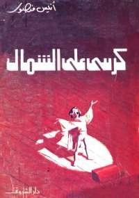 تحميل كتاب كرسى على الشمال ل أنيس منصور pdf مجاناً | مكتبة تحميل كتب pdf