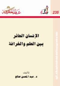 تحميل كتاب الإنسان الحائر بين العلم والخرافة ل عبد المحسن صالح pdf مجاناً | مكتبة تحميل كتب pdf