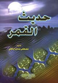 حديث القمر - مصطفى صادق الرافعى