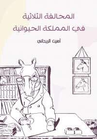 تحميل كتاب المحالفة الثلاثية فى المملكة الحيوانية ل أمين الريحانى pdf مجاناً | مكتبة تحميل كتب pdf