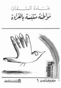 مواطنة متلبسة بالقراءة - غادة السمان