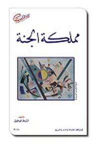 مملكة الجنة - اشرف مصطفى توفيق