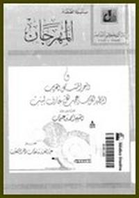 المهرجان والبحر المشكل الغريب المظهر لكل سر عجيب لكل عارف لبيب - الشيخ. أحمد بن علوان
