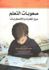 صعوبات التعلم بين المهارات والاضطرابات - محمد النوبى