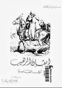 تحميل كتاب إيفان الرهيب - أول القياصرة ل ستيفن غراهام pdf مجاناً | مكتبة تحميل كتب pdf