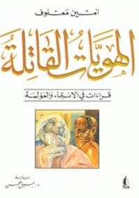 تحميل كتاب الهويات القاتلة ل أمين معلوف pdf مجاناً | مكتبة تحميل كتب pdf