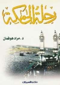 رحلة إلى مكة - مراد هوفمان