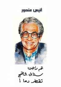 ثم راحت سنابل القمح تقطر دماً - أنيس منصور
