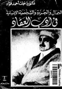الجمال والحرية والشخصية الإنسانية فى أدب العقاد - نعمات أحمد فؤاد